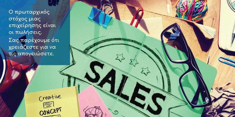 Ό,τι χρειάζεστε για να απογειώσετε τις πωλήσεις σας